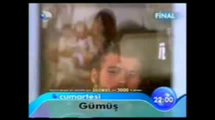 Gumus (перла)