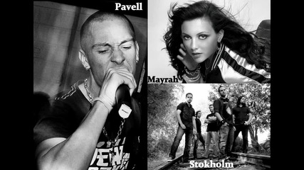 Български кавър на песента: Love The Way You Lie - Pavell ft. Майра & Stokholm