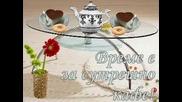 Покана за кафе - поздрав