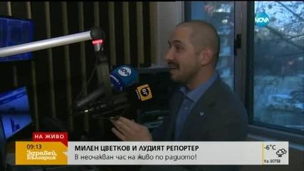 Милен Цветков и Лудият репортер – вече и по радиото