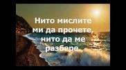 Baja - Dodir neba (prevod)