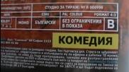 Българското Dvd издание на Сиромашко лято (1973) От Аудио Видео Орфей 2010