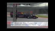 Фетел най–бърз в първите две свободни тренировки в Тексас, Шумахер е на прага на уникален рекорд
