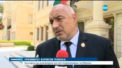 България може да разпределя газ от Азербайджан към Европа