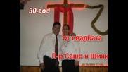 30-годишнина от сватбата на П-р Сашо и Шинка