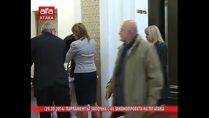 Парламентът започна с 43 законопроекта на Пп Атака. /29.10.2014/