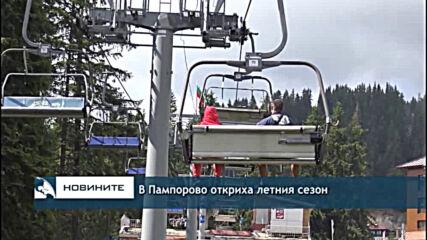 В Пампорово откриха летния сезон