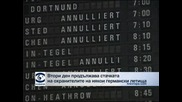 Втори ден на стачката по германските летища, стотици плети са отменени