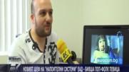 Новините на Евроком - Шефката на Напоителни системи Еад - бивша поп-фолк певица