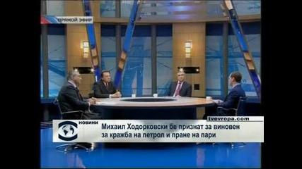 Руски съд призна Ходорковски за виновен в кражба на колосални количества петрол