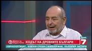 акад. Киряк Цонев и Мирослава Цонева - Кодът на Древните Българите