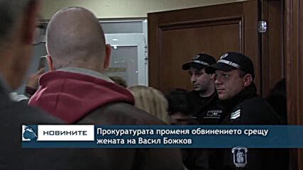 Прокуратурата променя обвинението срещу жената на Васил Божков