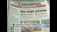Гърция започва преговори с кредиторите си за отпускане на нов спасителен заем