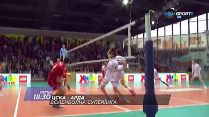 волейбол: ЦСКА - Арда от 18.30 ч. на 13 декември, петък по DIEMA SPORT 2