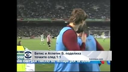 """""""Бетис"""" и """"Атлетик""""  поделиха точките след 1:1"""