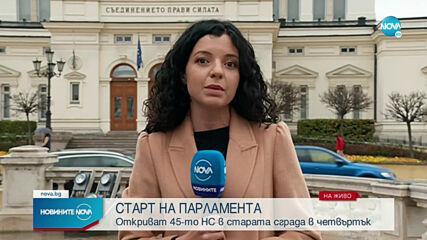 """Новият парламент стартира в старата сграда на пл. """"Народно събрание"""""""