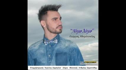 Adamopoulos Giwrgos 'ligo ligo' (official New Song 2013) Ligo Ligo