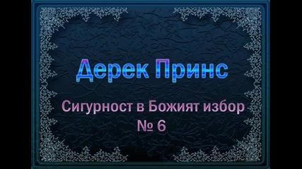 Дерек Принс Сигурност в Божият избор 6