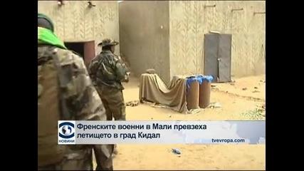 Френските военни в Мали превзеха летището в град Кидал