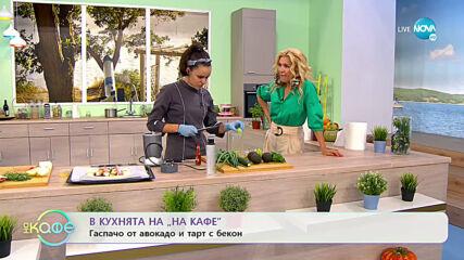 """Рецептата днес: Гаспачо от авокадо и тарт с бекон - """"На кафе"""" (10.07.2020)"""