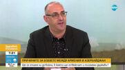Причините за боевете между Армения и Азербайджан