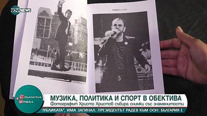 МУЗИКА, ПОЛИТИКА И СПОРТ В ОБЕКТИВА: Фотографът Христо Христов и неговата страст