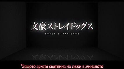 [bombaki6a] Bungou Stray Dogs - Reason Living [bg-sub]