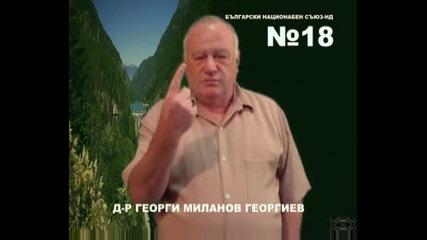 Предизборен на Д - р Георги Миланов Георгиев