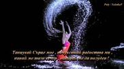 ❤ Петрос Имвриос - Танцувай Сърце Мое ! ❤ + Превод ❤