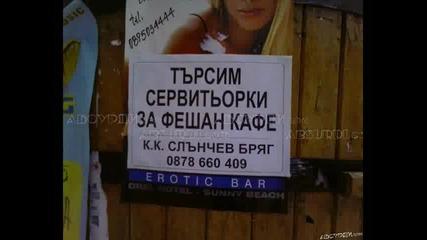 Абсурди.цом 2 Само В България (смях)