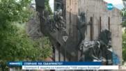 """Светлин Русев с писмо в защита на паметника """"1300 години България"""""""