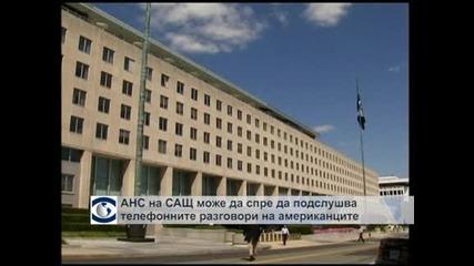 Агенцията за национална сигурност на САЩ ще прекрати подслушванията