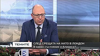 В какво състояние се намира НАТО и как ще се развият отношенията между България и Русия?