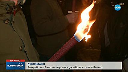 За първи път властите успяха да забранят Луковмарш