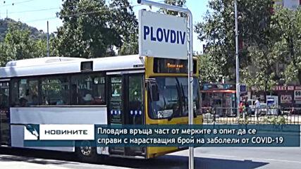 Пловдив връща част от мерките в опит да се справи с нарастващия брой на заболели отCOVID-19