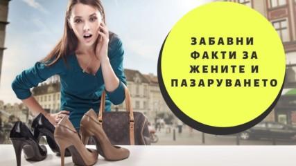 Забавни факти за жените и пазаруването