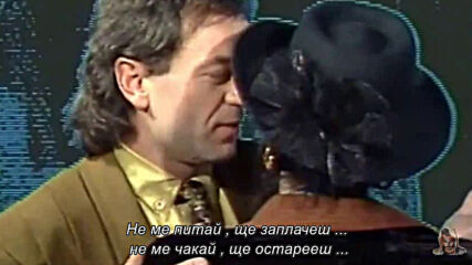 Mile Kitic i Juzni Vetar - Ne pitaj me zaplakaces ( bg sub )