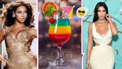 Купонясвай като звездите: Ето какво пият Ким Кардашиян, Бионсе и още холивудски знаменитости!