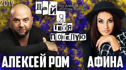 Алексеи Ром и Афина - Даи я тебя поцелую