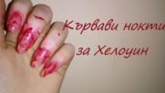 Кървави нокти за Хелоуин! ☻