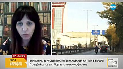 Внимание туристи! По-строги наказания на пътя в Гърция