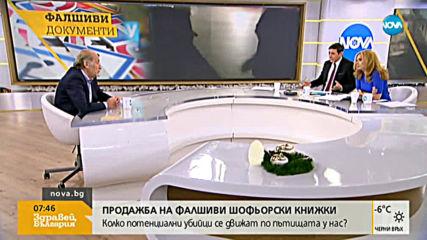 Алекси Стратиев: Фалшивите книжки не вършат никаква работа на пътя