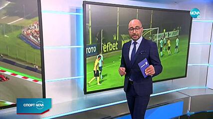 Спортни новини (03.07.2020 - късна емисия)