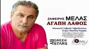 Превод * Zafiris Melas * Agapi Lathos - New Single 2014 H D 1080p
