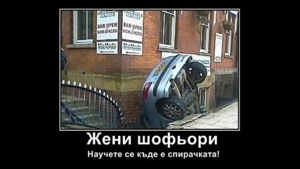 Внимание! Жена шофьор ! Оцелели няма, и няма да има.. Смях !