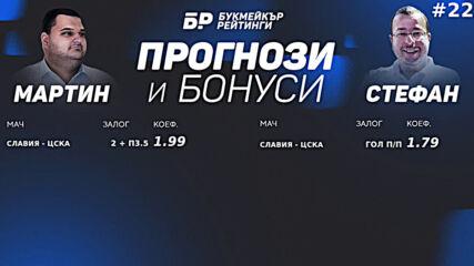 Славия – ЦСКА с коефициенти, прогнози и анализи! Прогнози и Бонуси от БР #22 - ПОДКАСТ