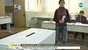 РЕФЕРЕНДУМ ЗА МОРАЛА: Какво ще решат румънците днес?