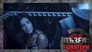 Пъзел: Похитени - Епизод 9