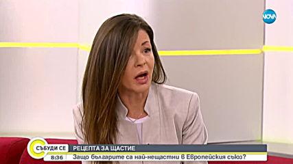 РЕЦЕПТА ЗА ЩАСТИЕ: Защо българите са най-нещастни в ЕС?