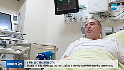 Екипи на две болници спасиха лекар в изключително тежко състояние